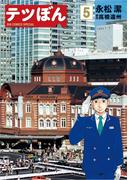 テツぼん 5(ビッグコミックススペシャル)
