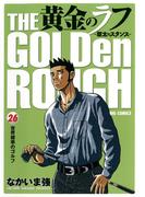 黄金のラフ ~草太のスタンス~ 26(ビッグコミックス)