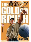 黄金のラフ ~草太のスタンス~ 27(ビッグコミックス)