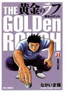 黄金のラフ ~草太のスタンス~ 31(ビッグコミックス)