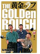 黄金のラフ ~草太のスタンス~ 33(ビッグコミックス)