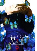 黒×羊~12人の優しい殺し屋~ 5(ビッグコミックス)