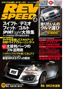 REV SPEED 2014年4月号(REV SPEED)