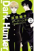 ダークハンター ~放課後のふたり~ 2(ボニータコミックス)