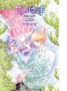 花と地球(プリンセスコミックス プチプリ)