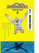 野球部に花束を ~Knockin' On YAKYUBU's Door~2(少年チャンピオン・コミックス)