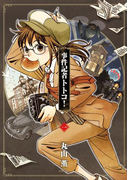 事件記者トトコ! 1(ビームコミックス(ハルタ))