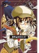 事件記者トトコ! 2(ビームコミックス(ハルタ))
