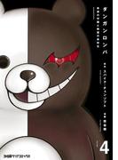 ダンガンロンパ 希望の学園と絶望の高校生(4)(ファミ通クリアコミックス)