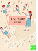 【期間限定価格】よろこびの歌(実業之日本社文庫)