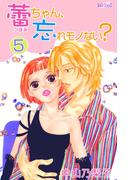 蕾ちゃん、忘れモノない?(5)(フェアベルコミックス)