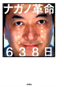 ナガノ革命638日(扶桑社BOOKS)