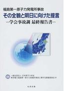 福島第一原子力発電所事故その全貌と明日に向けた提言 学会事故調最終報告書