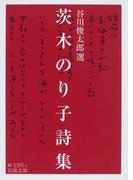 茨木のり子詩集 (岩波文庫)(岩波文庫)