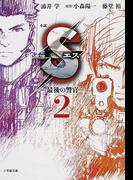 小説Sエス−最後の警官− 2 (小学館文庫)(小学館文庫)