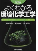 図解よくわかる環境化学工学 製造現場におけるグリーンケミストリーの基礎と実践