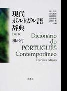 現代ポルトガル語辞典 3訂版