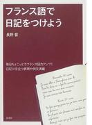 フランス語で日記をつけよう 毎日ちょこっとでフランス語力アップ!日記に役立つ表現や例文満載