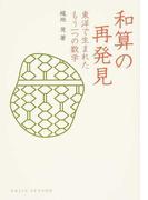 和算の再発見 東洋で生まれたもう一つの数学 (DOJIN選書)