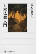 日本仏教入門 (角川選書)(角川選書)