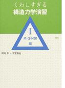 くわしすぎる構造力学演習 1 M・Q・N図編