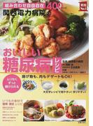関西電力病院のおいしい糖尿病レシピ 組み合わせ自由自在400レシピ (実用No.1)