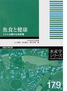 魚食と健康 メチル水銀の生物影響 (水産学シリーズ)