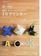 脱!2次元面白いほどかんたんにできる!3Dプリンター (エクスナレッジムック)(エクスナレッジムック)