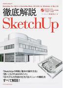 徹底解説SketchUp