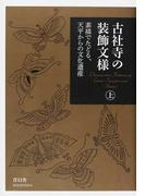 古社寺の装飾文様 素描でたどる、天平からの文化遺産 上