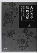 古社寺の装飾文様 素描でたどる、天平からの文化遺産 下
