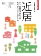 近居 少子高齢社会の住まい・地域再生にどう活かすか (住総研住まい読本)
