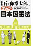 石ノ森章太郎のまんが日本国憲法 改訂版