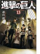 進撃の巨人 13 (講談社コミックスマガジン Shonen Magazine Comics)(少年マガジンKC)