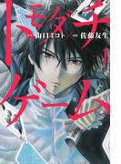 トモダチゲーム 1 (週刊少年マガジンKC)(少年マガジンKC)