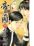 帝一の國 8 (ジャンプ・コミックス)