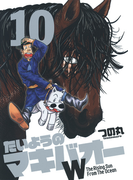 たいようのマキバオーW 10 (週刊プレイボーイ・コミックス)