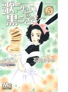 歌うたいの黒うさぎ 5 (マーガレットコミックス)(マーガレットコミックス)