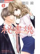 秘書魂 1 (プチコミックフラワーコミックスα)(プチコミックフラワーコミックス)