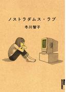 ノストラダムス・ラブ (IKKI COMIX)(IKKI コミックス)