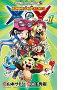 ポケットモンスターSPECIAL X・Y vol.1 (コロコロコミックス)(コロコロコミックス)