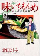 味いちもんめにっぽん食紀行 2 (ビッグコミックス)(ビッグコミックス)