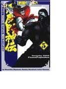 戦国SAGA風魔風神伝 5 (HCヒーローズコミックス)