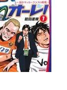 オーレ 1 弱小サッカークラブの挑戦 (マンサンコミックス)(マンサンコミックス)