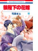 狼陛下の花嫁 10 (花とゆめCOMICS)(花とゆめコミックス)