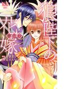 狼陛下の花嫁 夢恋抄 (花とゆめコミックススペシャル ララノベルズ)(花とゆめコミックス)