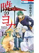 暁のヨナ 14 (花とゆめCOMICS)(花とゆめコミックス)