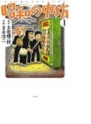 昭和の中坊 新装版 1 (ACTION COMICS)(アクションコミックス)