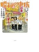 昭和の中坊 新装版 2 (ACTION COMICS)(アクションコミックス)