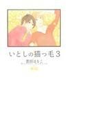 いとしの猫っ毛 3 (CITRON COMICS)(シトロンコミックス)